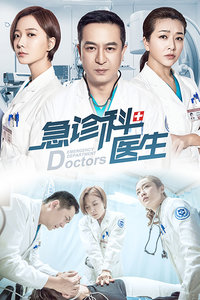 陸劇-急診科醫生
