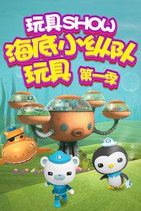 玩具SHOW海底小纵队玩具 第一季