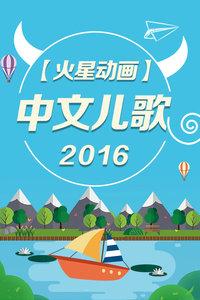 【火星动画】中文儿歌 2016