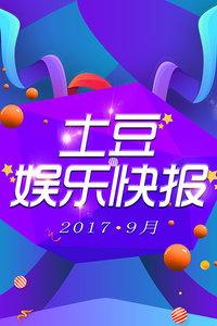 土豆娱乐快报 2017 9月