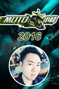 MOTO 小峰 2016