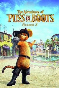 靴猫大冒险 第三季