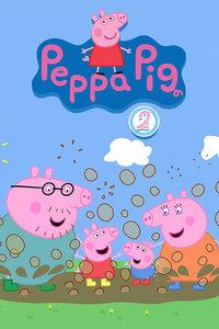 小猪佩奇 第二季