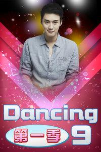 Dancing 9 第一季