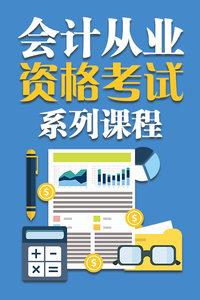 会计从业资格考试系列课程