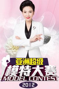 亚洲超级模特大赛 2012
