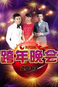 东方卫视跨年晚会 2013(共83期全)