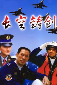 《长空铸剑》22集全-大陆-电视剧-优酷网,视频