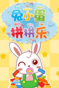 兔小蛋拼拼乐