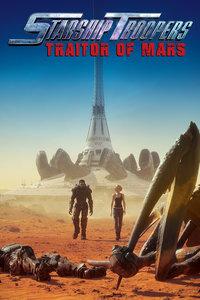 银河战队:火星叛国者