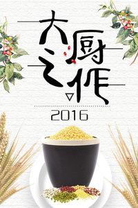 大厨之作 2016