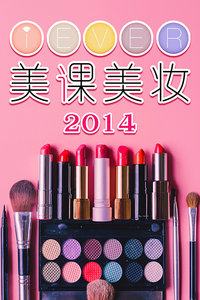 i-EVER美课美妆 2014