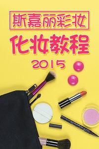 斯嘉丽彩妆化妆教程 2015
