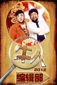 牛人编辑部 2012