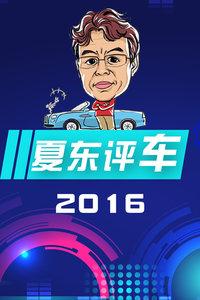 夏东评车 2016