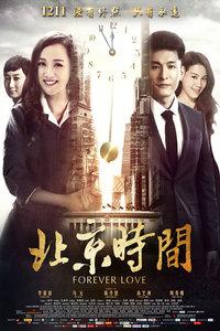 北京时间-最新免费电影
