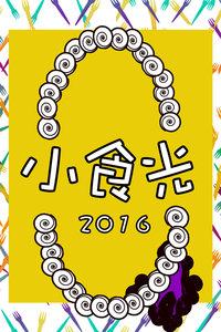 小食光 2016