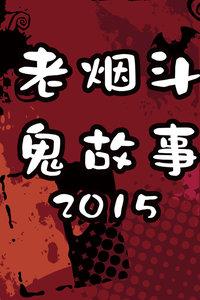 老烟斗鬼故事 2015