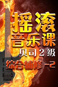 【摇滚音乐课】贝司2级 综合辅修-2