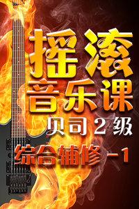 【摇滚音乐课】贝司2级 综合辅修-1