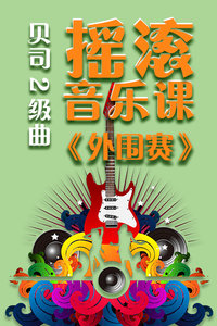 【摇滚音乐课】贝司2级曲《外围赛》