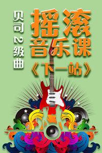 【摇滚音乐课】贝司2级曲《下一站》