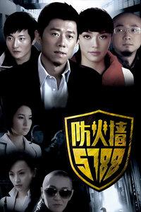 防火墙5788(全30集)