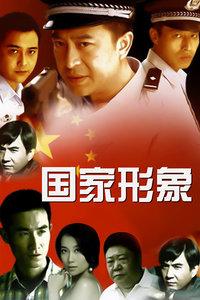 国家形象(全28集)
