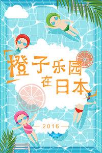 橙子乐园在日本 2016