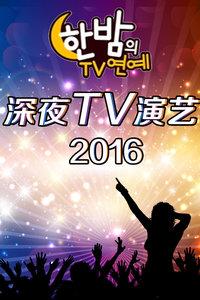 深夜演艺 2016