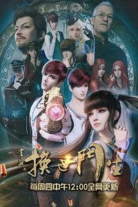 画江湖之换世门生-更新11集