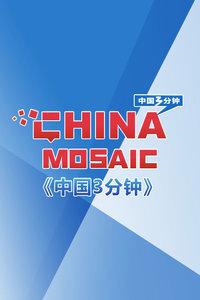 中国3分钟