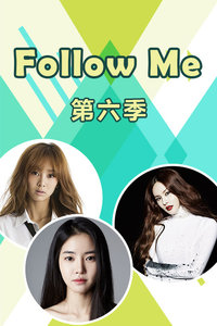 Follow Me 第六季