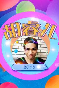 胡睿儿 2015