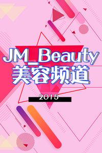JM_Beauty美容频道 2015