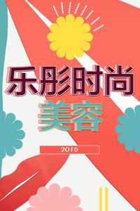 乐彤时尚美容 2015