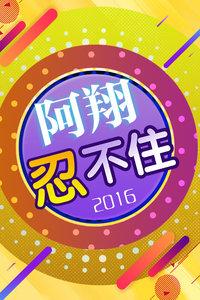 阿翔忍不住 2016