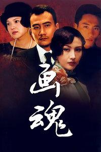 画魂(全30集)