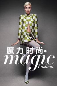 魔力时尚 第一季