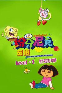 纷分尼克英语Level 3 针对小学