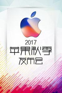 2017苹果秋季发布会