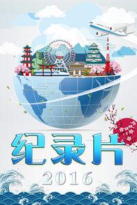 纪录片 2016