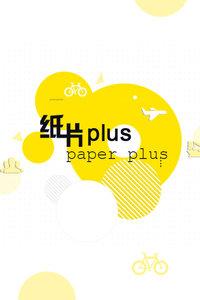 纸片plus