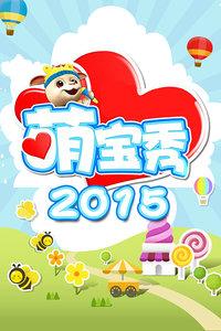 萌宝秀 2015