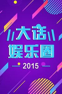 大话娱乐圈 2015
