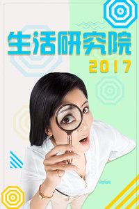 生活研究院 2017