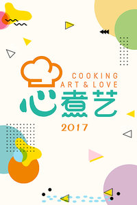 心煮艺 2017