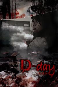 突然有一天之D-day