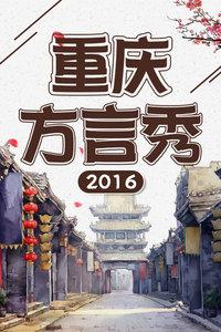 重庆方言秀 2016