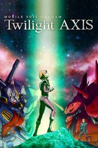 机动战士敢达 Twilight AXIS